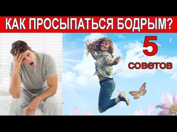КАК ПРОСЫПАТЬСЯ БОДРЫМ, ЛЕГКО ВСТАВАТЬ И ВСЁ УСПЕВАТЬ | 👍5 Советов