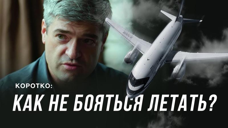 Как не бояться летать. Сергей Доля, переживший авиакатастрофу (КОРОТКО)
