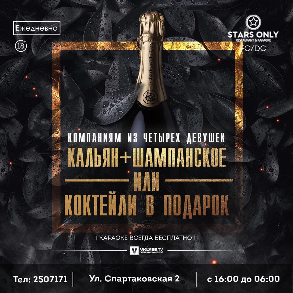Караоке-бар, бар, кафе «Облака» - Вконтакте