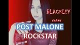 POST MALONE - ROCKSTAR (BLACKLEY cover)
