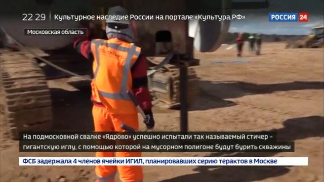 Новости на Россия 24 • Ядрово : на свалке проверили стичер для дегазации