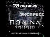28 октября Полина Гагарина в Ростове-на-Дону!