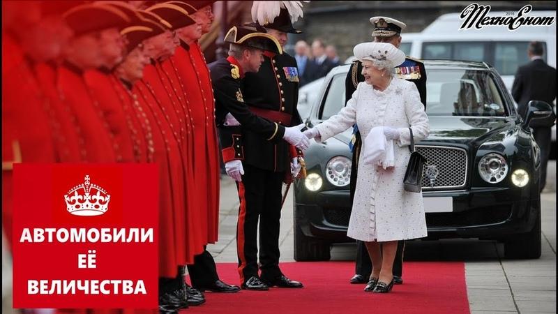 Автомобили Её Величества (Автомобили Знаменитых Людей)