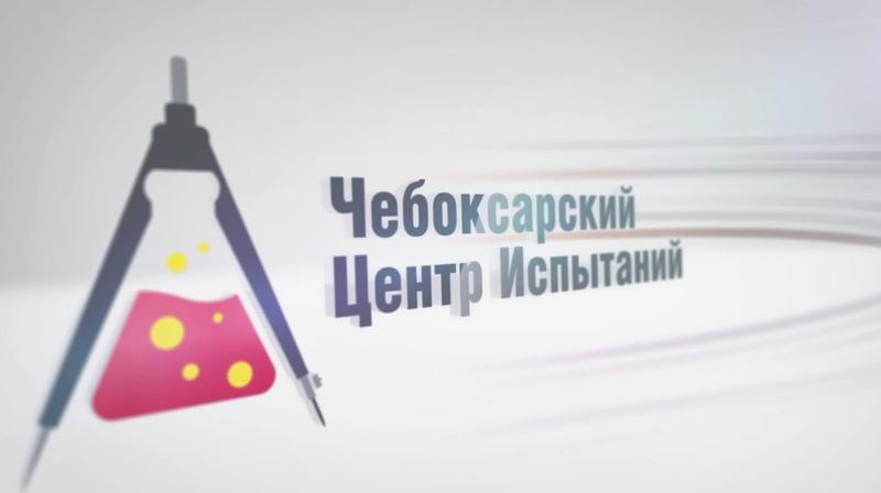 Чебоксарский Центр Испытаний