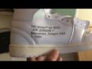 Nike Air Jordan 1 x Off-White | Sneaker Box Opt