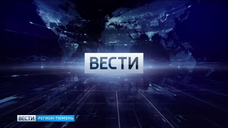 Вести. Регион-Тюмень (26.11.18)