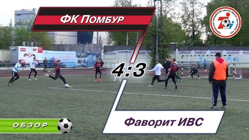 ФК Помбур 4:3 Фаворит-ИВС (03.06.18)