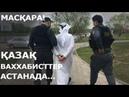 МАСҚАРА! ҚАЗАҚ Жігіті Астанада 12 адамды жарды! | Қазақ Таксист қазақ қызын емес