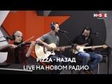 Пицца - Назад (live @ Новое Радио)