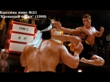 Классика кино №21 - Кровавый спорт (1988)
