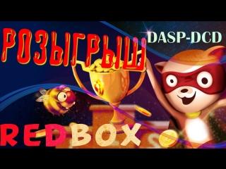 Стрим в RedBox казино 🎁РОЗЫГРЫШ🎁и бонусы без депозита в описании казино стрим