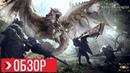 ОБЗОР Monster Hunter World ПК ПРЕЖДЕ ЧЕМ КУПИТЬ
