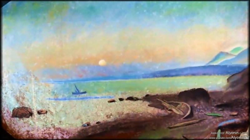 Морской пейзаж художник Александр Алёнин