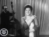 Клавдия Шульженко - Ни да ни нет 1962 год