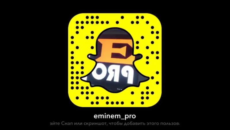 Snapchat ePro: он всегда молчит, но когда-нибудь мы покажем вам что-нибудь эксклюзивное с очередного концерта Эминема