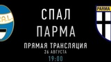 СПАЛ - Парма (26 августа 19:00 МСК)