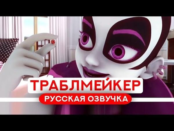 16 СЕРИЯ 2 СЕЗОН, Леди Баг и Супер Кот | Серия Траблмейкер | Русская озвучка
