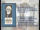 Виртуальная выставка 200 лет со дня рождения И С Тургенева