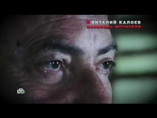 Новые русские сенсации_ Виталий Калоев. Исповедь мстителя 05 06 2018. 2002 года лайнер Ту-154 с 52 детьми.над Боденским озером .