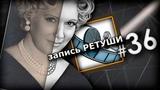 Ретушь ретро-фото Любовь ОРЛОВА для ударно-гравировального станка типа САУНО