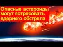 Падение метеорита Технология Hammer