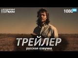 Уэйко / Трагедия в Уэйко / Waco (1 сезон) Трейлер (RUS) [HD 1080]