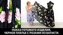 Показ готового изделия Длинное платье солнце из батиста Черное платье с розами с длинным поясом