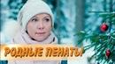 Родные пенаты Фильм 2018 Мелодрама @ Русские сериалы