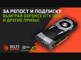 Delta Game розыгрыш GTX 1060 и других призов, октябрь 2018