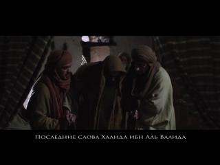 78) Последние слова Халида ибн Аль Валида