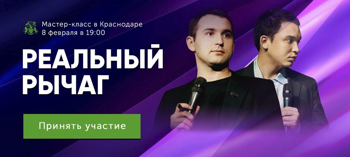 Афиша Краснодар Реальный рычаг / Бизнес Молодость Краснодар