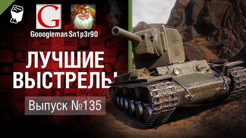 Лучшие выстрелы №135 от Gooogleman и Sn1p3r90 World of Tanks