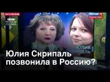 Можно ли верить записи звонка Юлии Скрипаль?