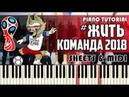 Как играть SMASH, Полина Гагарина Егор Крид - Команда 2018 Piano Tutorial Ноты MIDI