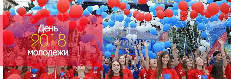Мероприятия на День молодежи