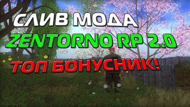 СЛИВ МОДА - ZENTORNO RP V2.0 (ВЕСЕННИЙ СЛИВ) ГТА CR-MP