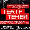 """7 Марта Театр Теней - Клуб """"ACTION"""" (СПб)"""
