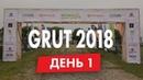 GRUT 2018 / Golden Ring Ultra Trail 2018 - День 1