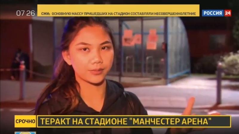 Новости на Россия 24 • Теракт в Манчестере свидетельства очевидцев