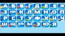 Развивающая песенка про алфавит для детей Развивающие мультики Туки тук