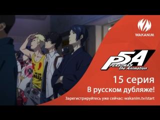 PERSONA 5 the Animation — 15 серия [фрагмент дубляжа]