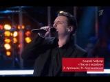 Андрей Лефлер - Песня о корабле - #Голос 28.11.2014 1 КАНАЛ - Команда ГРАДСКОГО
