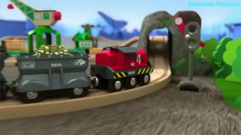 Мультфильм для детей от BRIO.