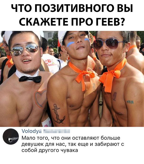 Картинки прикольные про геев