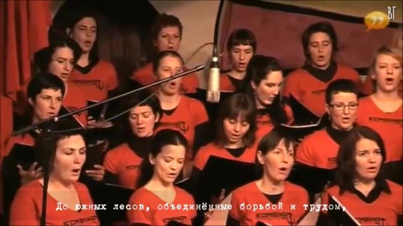Kombinat Ženski Pevski Zbor - El pueblo unido jamás será vencido (русские субтитры)
