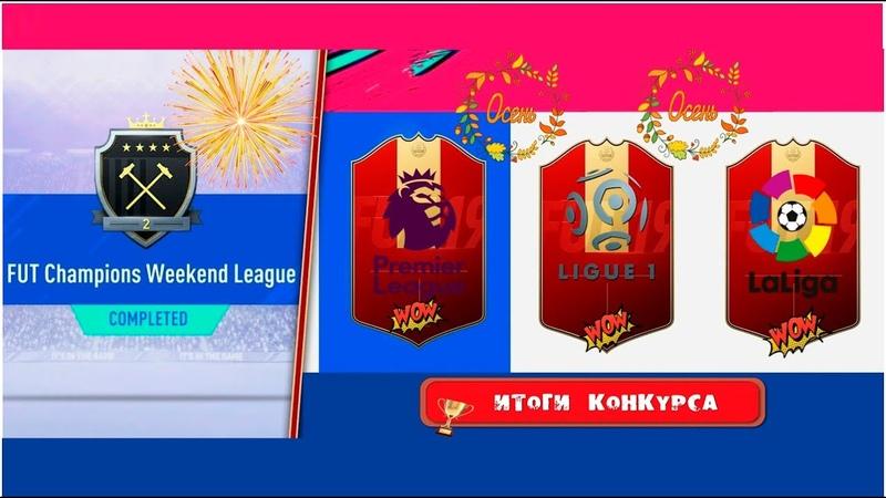 Награды за WL и DR (Элита 2).Красные игроки на выбор.FIFA19 (Ноябрь)