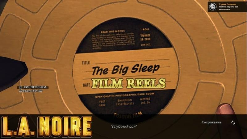 L.A. Noire ► 50 gold films(50 КИНОПЛЁНОК) №49