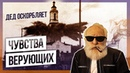 Дед оскорбляет чувства верующих(НЕ ПРАНК!) | Евпата Кнур - дедушка пранкер