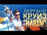 Турция - Морской круиз