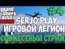 GTA Online 4 Фанимся с Тёмой в гта онлайн D 🤓 🇷🇺 STREAM 1080p